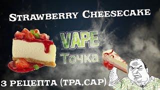 Strawberry Cheesecake | простые рецепты клубничного чизкейка | самозамес VAPE ТОЧКА