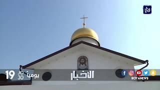 الكنائس الكاثوليكية تحيي يوم الحج إلى موقع المغطس - (12-1-2018)