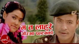 "Nepali Lok Song ""Ma ta Lahure Gorkha Paltan ko"" -  Krishna Devkota | Khuman Adhikari | Devi Gharti"