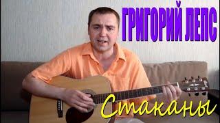 Скачать Григорий Лепс Стаканы