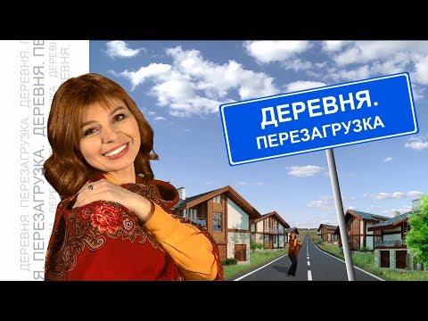 Деревня. Перезагрузка. Хутор Нагольный. 24.04.19