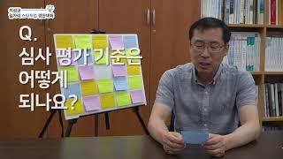 경북 의성군 일자리 스타트업 경진대회