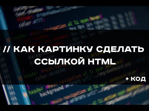 Как картинку сделать ссылкой HTML