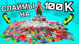 Download КОЛЛЕКЦИЯ СЛАЙМОВ НА 100000 РУБ ! СМЕШАЛА ИХ ВСЕ ! Mp3 and Videos