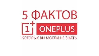 5 фактов о компаниии OnePlus, которых вы могли не знать