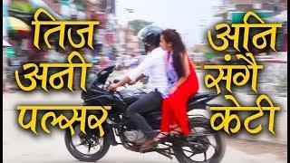 New Nepali Superhit Teej Song 2074 | 2017 | २२० पल्सर | By Sunil Oli & Sita Budha Magar