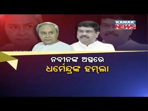 Dharmendra Pradhan Jibes At CM Naveen Patnaik
