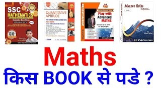 Best Maths Book for competition|best maths book for ssc|best maths book for bank po||best maths book