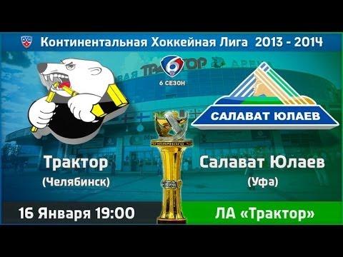 Хоккей КХЛ Регулярный чемпионат 2 15/2 16 - Салават