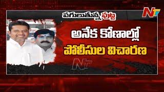 దాదాపు 4 గంటలుగా పుట్టా మధును విచారిస్తున్న పోలీసులు l Putta Madhu Arrest l Ntv