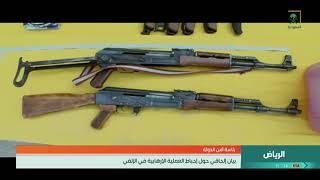 #أمن_الدولة   نتائج التحقيقات الأولية لإحباط العمل الإرهابي الذي استهدف مركز مباحث محافظة الزلفي.