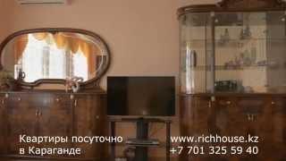 Квартира посуточно(Гостиничная компания Rich House предоставляет широкий выбор комфортабельных апартаментов в Караганде для..., 2015-03-24T05:04:00.000Z)