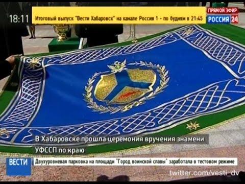 Вести-Хабаровск. Церемония вручения знамени УФССП по Хабаровскому краю