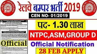 Railway NTPC,ASM,TC,GROUP D 1.30 Lakh Recruitment 2019 | Official Notification,Apply 28 Feb