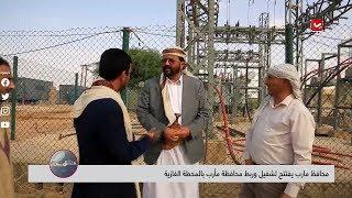 محافظ مأرب يفتتح تشغيل وربط محافظة مأرب بالمحطة الغازية |  تقرير عمر المقرمي