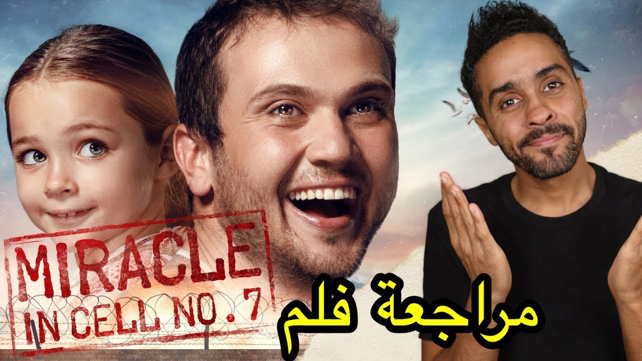 مراجعة الفلم التركي معجزة في الزنزانة رقم ٧