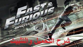 شرح طريقة تحميل وتثبيت لعبة فاست اند فيورس Fast And Furious Showdown السرعة والغضب كاملة و مضغوطة