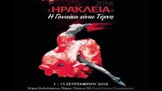 Ηράκλεια 2018 1-15 Σεπτεμβρίου