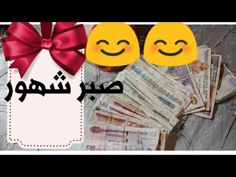 تعالو نفتح الحصاله مع بعض ادخار 8 شهور😊وشوفو آخر الفيديو