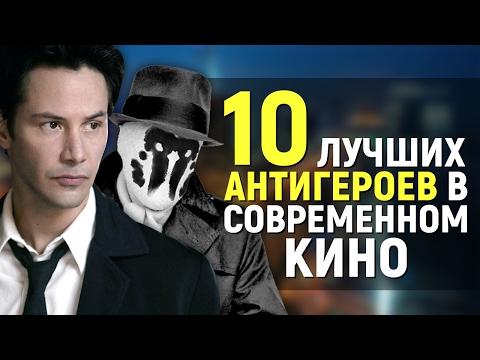 10 ЛУЧШИХ АНТИГЕРОЕВ В СОВРЕМЕННОМ КИНО - Видео онлайн