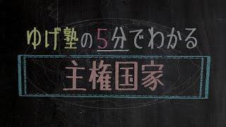 ゆげ塾の5分でわかる「主権国家」【お勉強デレッチョ】