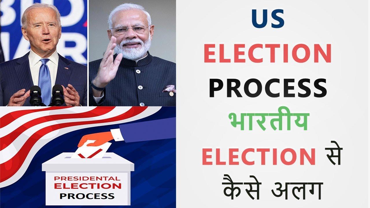 US Election Process Explained | US vs Indian Election | US election 2020 | Hindi