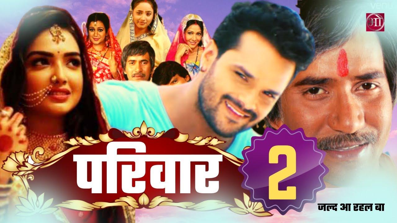 भोजपुरी Movie #PARIWAR 2 दिनेश लाल यादव #Nirahua #Khesari Lal Yadav आम्रपाली। होने वाला है धमाल