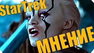 Стартрек Бесконечность - Мнение | Star Trek Beyond