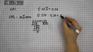 Упражнение 681. Математика 6 класс Виленкин Н.Я.