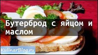 Рецепт Бутерброд с яйцом имаслом
