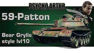 59-Patton / Bear Grylls style lvl10