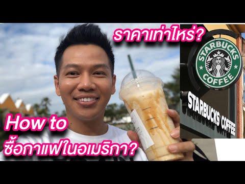 วิธีซื้อกาแฟที่ Starbucks ในอเมริกา ราคาเท่าไหร่?