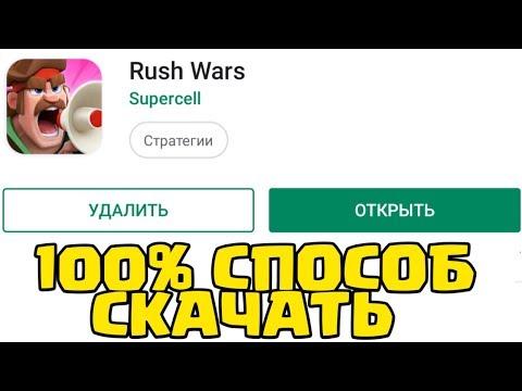 100% СПОСОБ СКАЧАТЬ RUSH WARS НА АНДРОИД