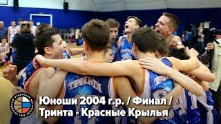 Юноши 2004 г.р. / Финал / Тринта - Красные Крылья / Полный матч