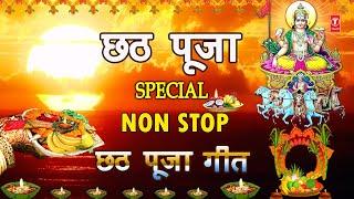 छठ पूजा Special I Non Stop Chhath Pooja Geet I Chhath Pooja 2020, ANURADHA PAUDWAL,SHARDA SINHA,DEVI