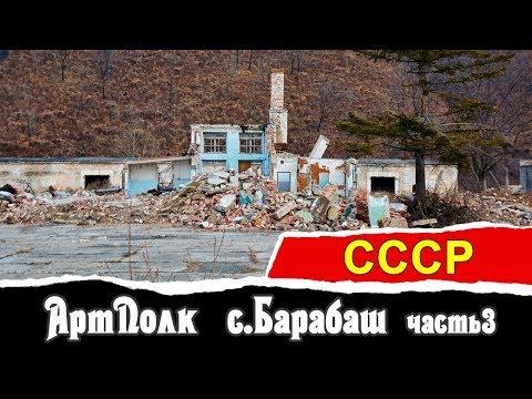 АртПолк C.Барабаш (часть 3)    СССР   Vlad History
