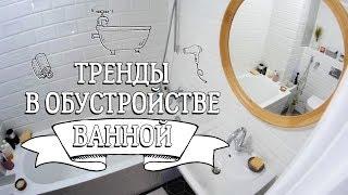 видео Идеи интерьера ванной комнаты
