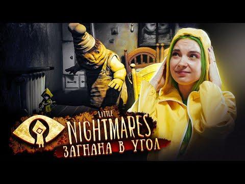 ЗАГНАНА В УГОЛ! ► ХОРРОР: Little Nightmares ► ПОЛНОЕ ПРОХОЖДЕНИЕ
