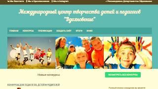 Дистанционные конкурсы для педагогов и детей диплом сразу Вдохновение конкурс