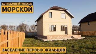 Первые жильцы. Дом в 4х км от моря.