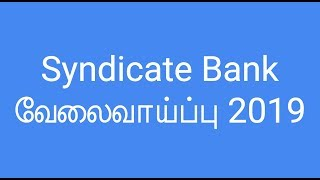 Syndicate Bank Recruitment 2019 | Apply Online | Manager & Security officer | Tamil