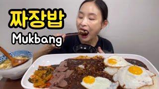 [집밥먹방] 직접만든 짜장밥에 계란후라이, 소고기 토핑…