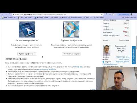 Регистрация Робофорекс верификация Roboforex