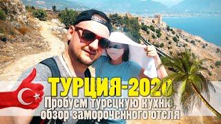 ТУРЦИЯ 2020 Пробуем турецкую кухню обзор замороченного отеля White City Resort 5 Аланья