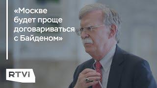 Джон Болтон — о будущем российско-американских отношений и вмешательстве в выборы // Интервью