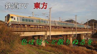 【鉄道PV】色は匂へど散りぬるを