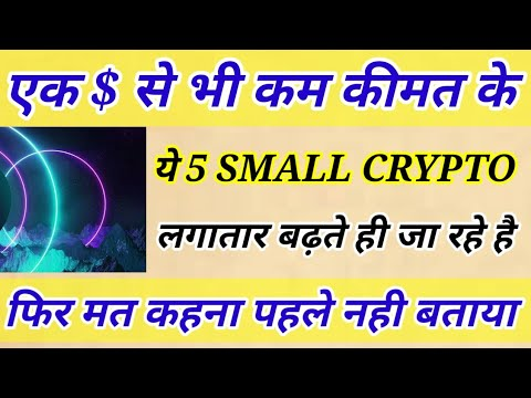 300 % RETURN IN 1 DAY , BEST AND NEW CRYPTO , CRYPTO MARKET UPDATE  , TOP 5 SMALL CRYPTO , BITCOIN