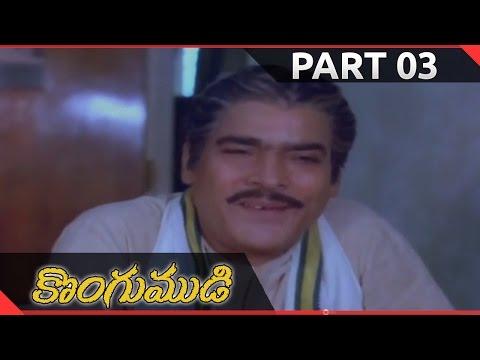 Kongumudi Telugu Movie Part 03/12 || Shobhan Babu, Suhasini || Shalimarcinema