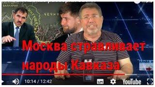 Как Иван Кавказ рассорил... (басня)
