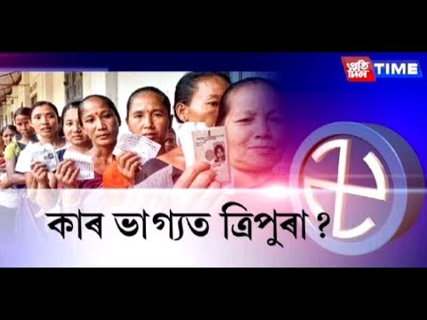 Tripura Assembly elections 2018 witness 76% voter turnout